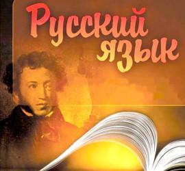 Самостоятельная подготовка к ЕГЭ по русскому языку