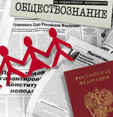 Онлайн подготовка по обществознанию