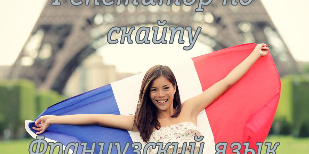 репетитор по скайпу французский