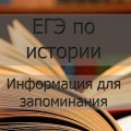 ЕГЭ по истории информация для запоминания