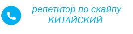 repetitor_po_skype_kitayskiy