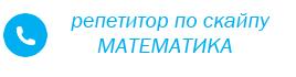 дистанционные преподаватели математики