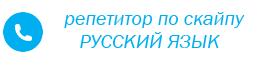 дистанционные преподаватели русского языка