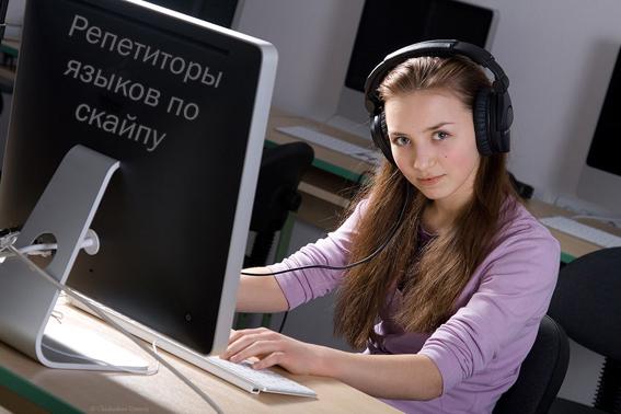 репетитор языков по скайпу