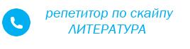 repetitor_po_skype_LITERATURA